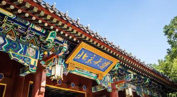 Xitoy: Pekin universitetida magistratura o'qish uchun grant