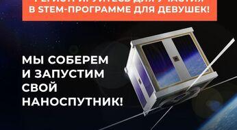 «UniSat - orzularingizni amalga oshiring» STEM-dasturi