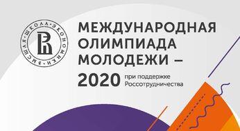 Xalqaro yoshlar olimpiadasi — 2021
